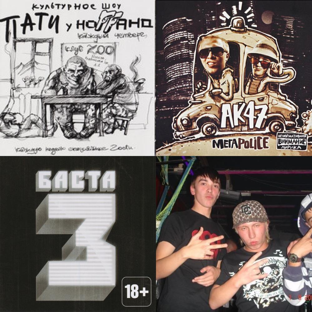 Баста, Гуф, Ак-47 (из ВКонтакте)